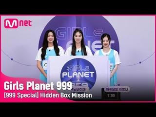 [999스페셜] C 쉬니엔츠 & K 휴닝바히에 & J 사카모토 시호나 @히든박스 미션Girls Planet 999