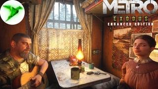 Metro: Exodus - Enhanced Edition #10 🎮 Отдыхаем на Авроре