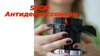 Стоп антидепрессантам