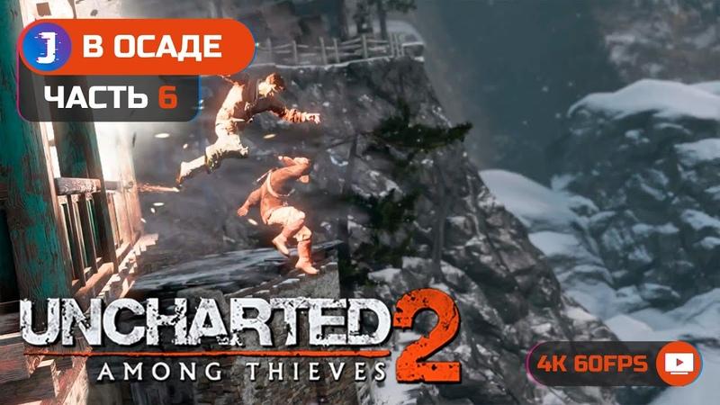 Uncharted 2 Among Thieves Среди воров ➤ Прохождение 6 ➤ В осаде ✪ PS5 4K 60fps