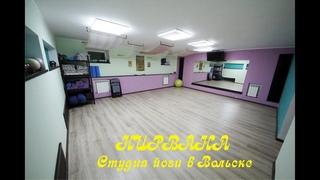 Студия йоги НИРВАНА в Вольске.