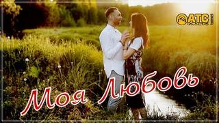 Красивая песня ✬Сергей Беломаз - Моя любовь ✬ Премьера 2021