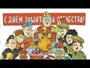 Прикольный Мультик Про Армию - Поздравление С 23 Февраля - Советский Мультик - Мультфильм