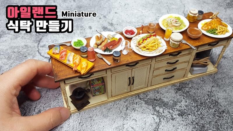 미니어처 아일랜드 식탁 만들기 Miniature Dollhouse Furniture