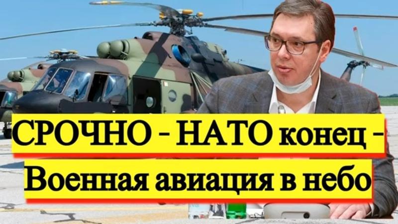 Военная авиация в небо Сербы готовы Новости