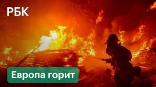 Тысячи гектаров в огне, спасение животных и эвакуация людей. В Западной Европе борются с пожарами