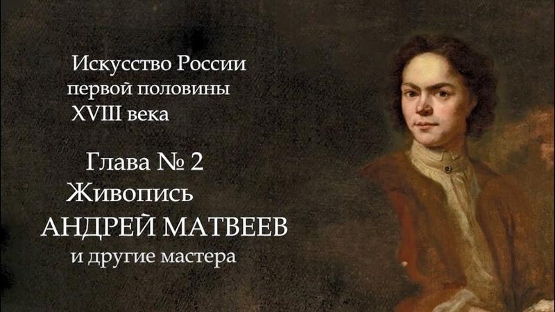 №3 История Русского искусства начала 18 века Живопись Андрей Матвеев Луи Каравак Мусикийский