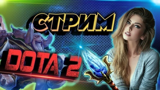 Dota 2, Ночной Стрим, Для Подписчиков, dota 2 gameplay, dota 2 pro, maincast, dreamocel #Dota2