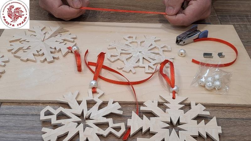 Снежинки деревянные Как сделать своими руками