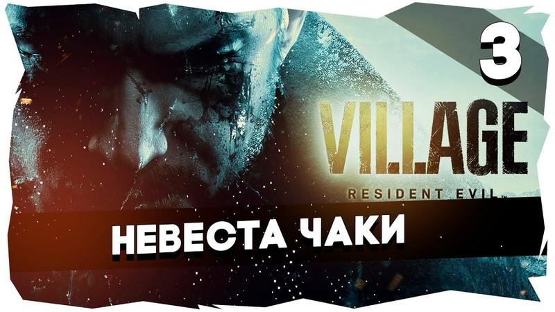 🧛♀Полное прохождение Resident Evil Village 2021 ►Хардкор Серия 3
