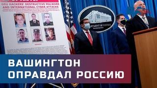 Кремль не виноват? Вашингтон «оправдал» Россию по кибератакам, но с одной оговоркой