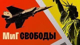 Побег из СССР: как летчик Виктор Беленко угнал на Запад секретный советский самолет
