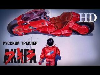Акира (1988) - Русский трейлер HD