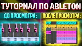 ТУТОРИАЛ ПО ABLETON LIVE за 9 МИНУТ // TUTORIAL по 11 ЭБЛТОНУ С НУЛЯ